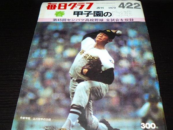 江川卓 (野球)の画像 p1_27