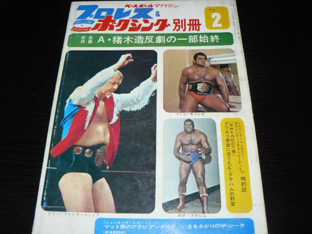 プロレスボクシング