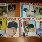 読売スポーツ