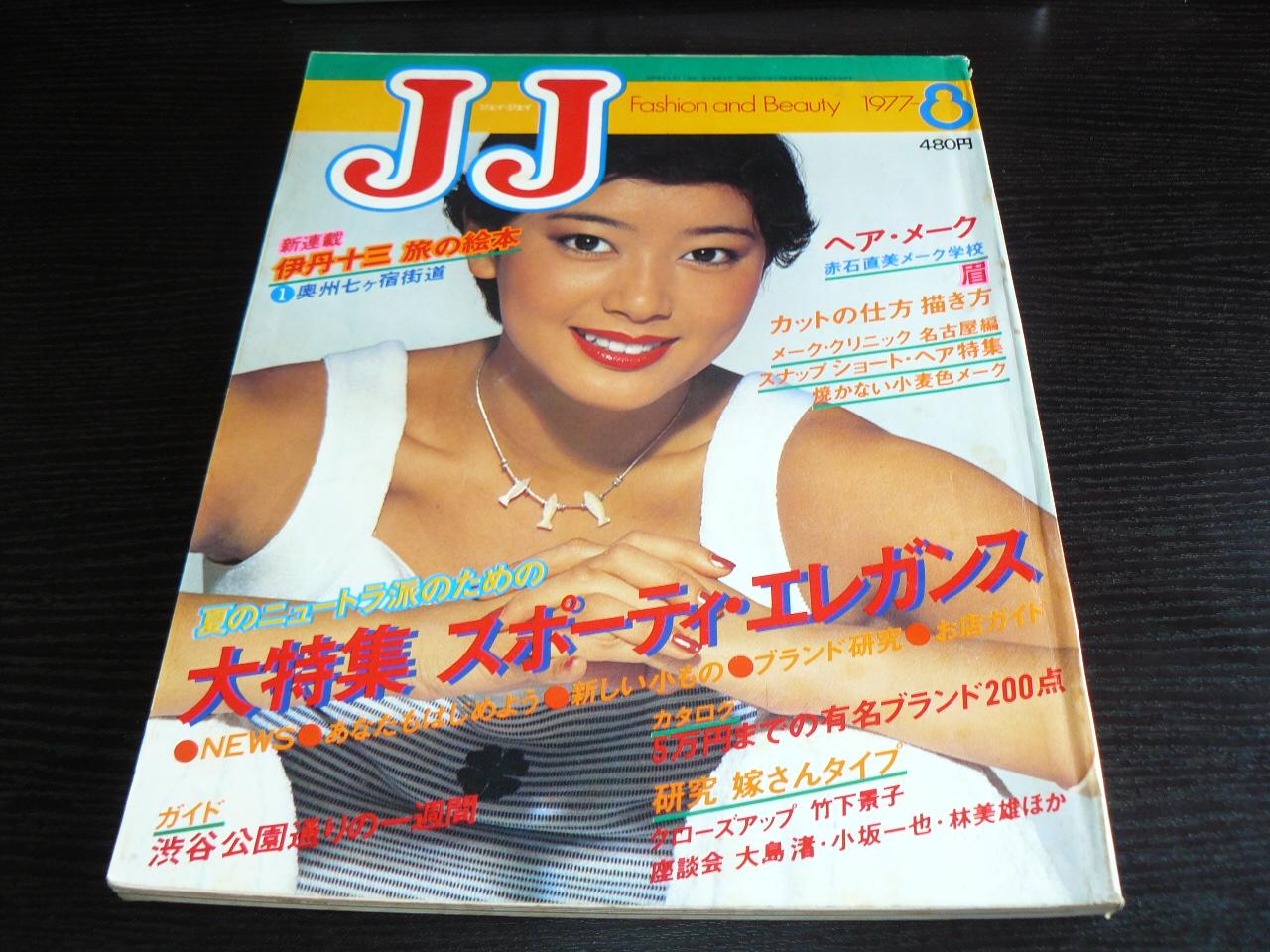 夏目雅子の画像 p1_9