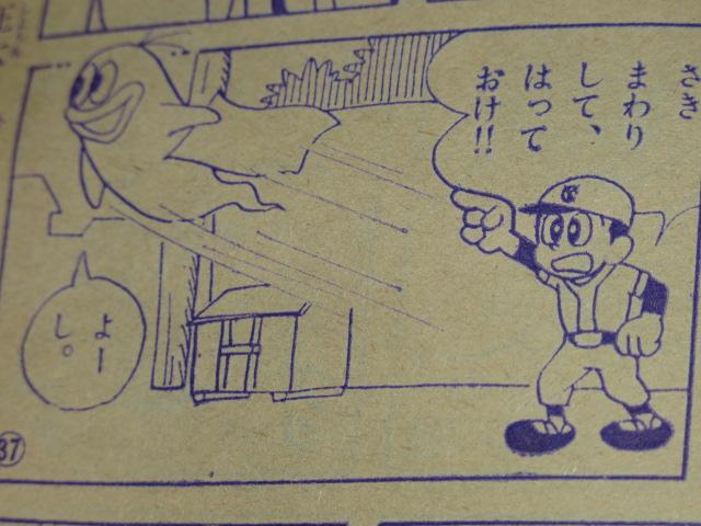 オバケのQ太郎初期の飛び方