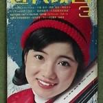近代映画吉沢京子