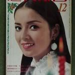 近代映画新藤恵美